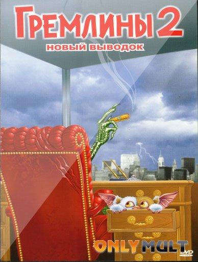 Poster Гремлины 2
