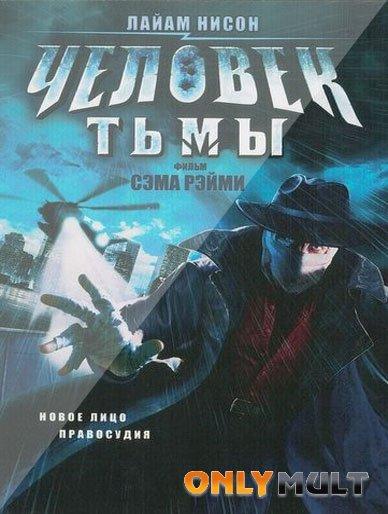 Poster Человек тьмы