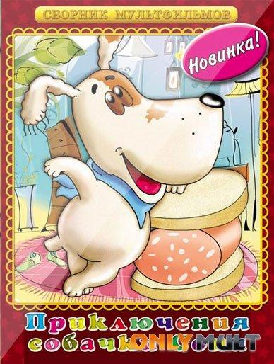 Poster Умная собачка Соня