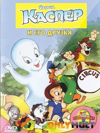 Poster Каспер и друзья