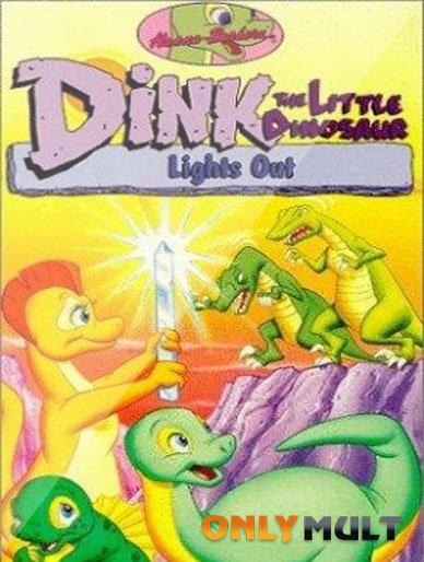 Poster Динозаврик Динк