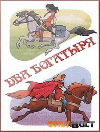 Poster Два богатыря
