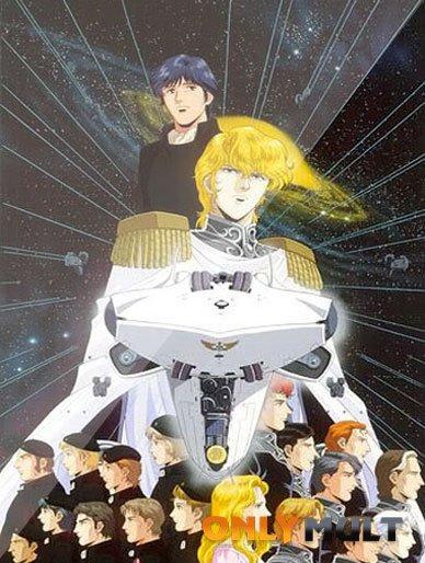 Poster Легенда о героях Галактики