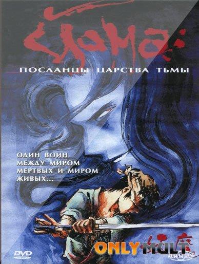Poster Йома