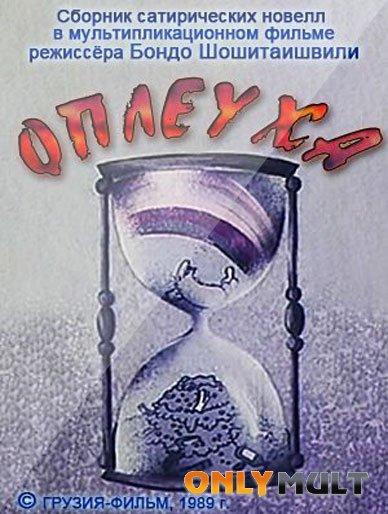 Poster Оплеуха