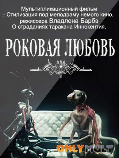 Poster Роковая любовь