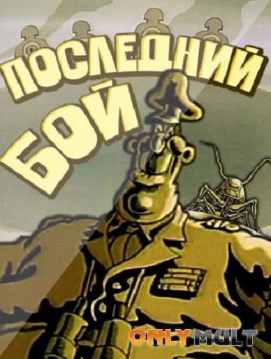 Poster Последний бой