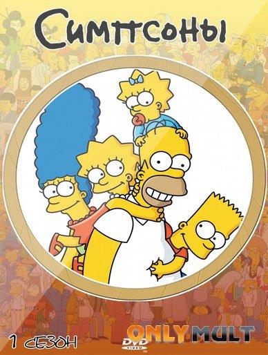 Poster Симпсоны 4 сезон