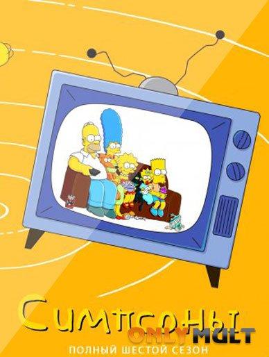 Poster Симпсоны 6 сезон
