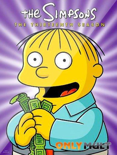 Poster Симпсоны 13 сезон