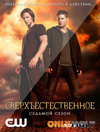 Poster Сверхъестественное 7 сезон