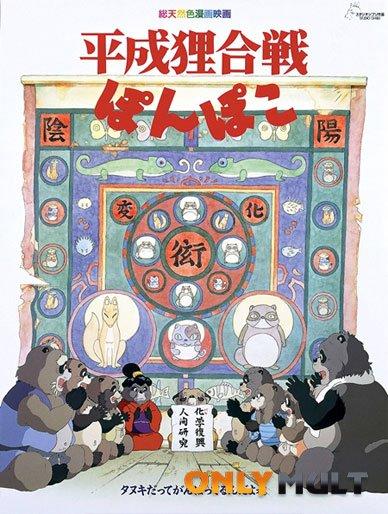 Poster Помпоко: Война тануки
