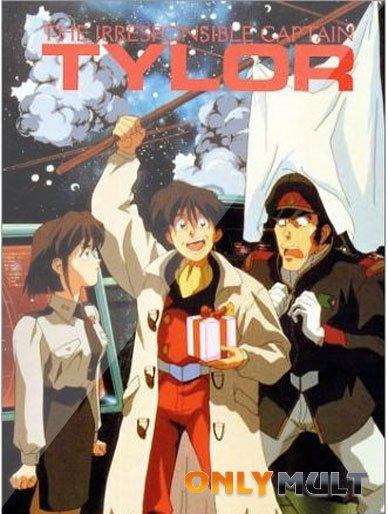 Poster Безответственный капитан Тайлор