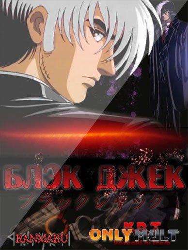 Poster Черный Джек