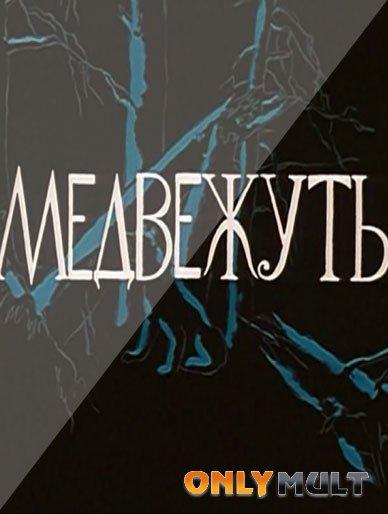 Poster Медвежуть