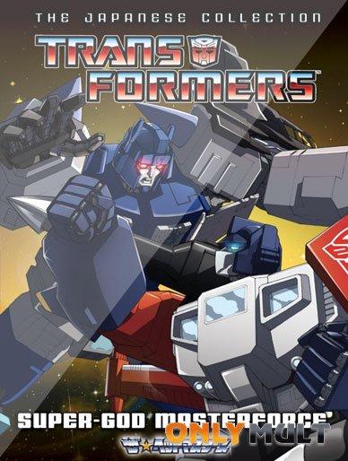 Poster Трансформеры Воины великой силы
