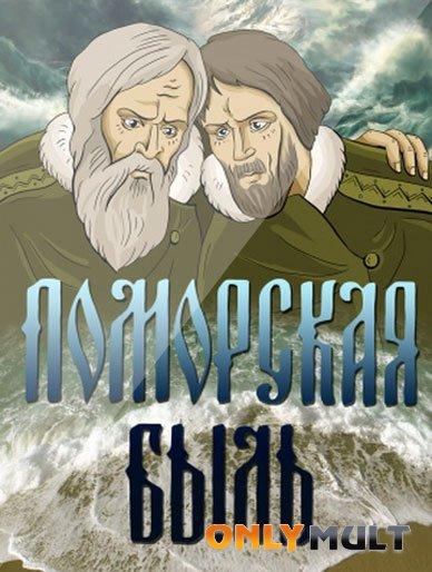 Poster Поморская быль