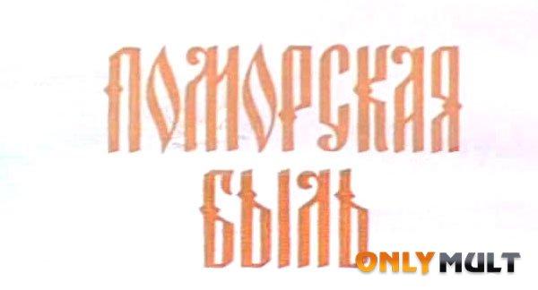 Третий скриншот Поморская быль