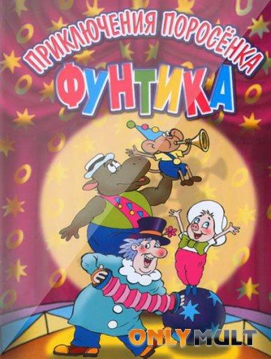 Poster Фунтик в цирке