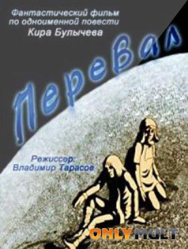 Poster Перевал