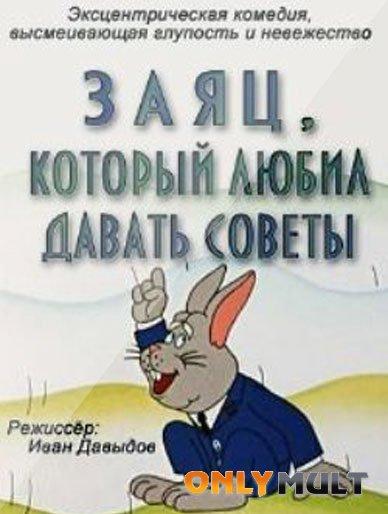 Poster Заяц, который любил давать советы