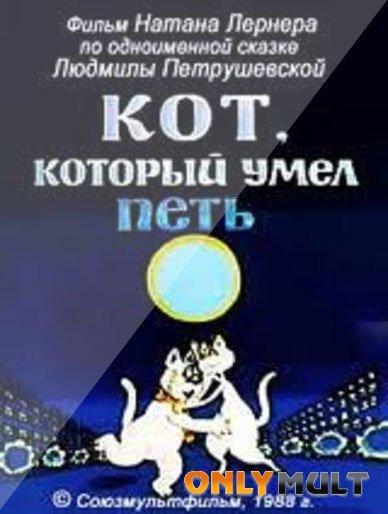 Poster Кот, который умел петь