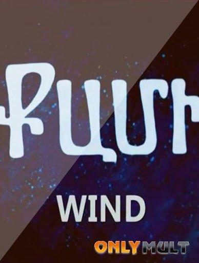 Poster Ветер