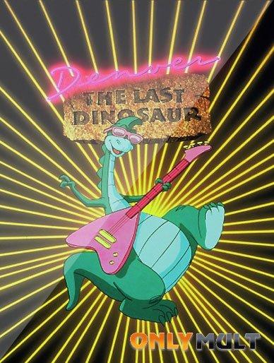Poster Денвер последний динозавр