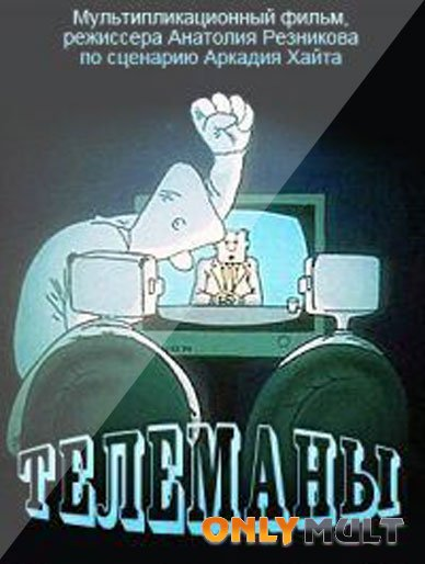 Poster Телеманы