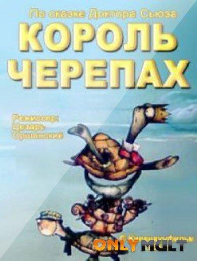 Poster Король черепах