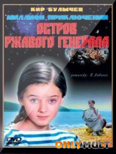 Poster Остров ржавого генерала