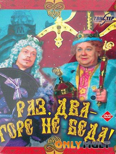 Poster Раз-два, горе не беда