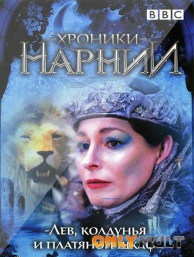 Poster Хроники Нарнии: Лев, колдунья и платяной шкаф