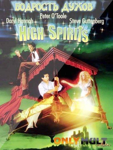 Poster Бодрость духов