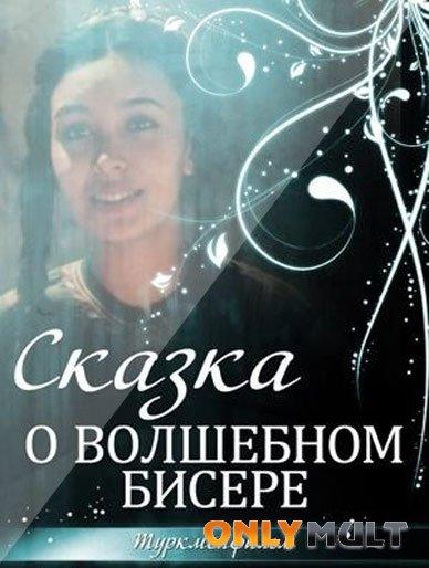 Poster Сказка о волшебном бисере