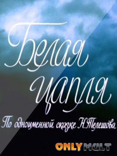 Poster Белая цапля