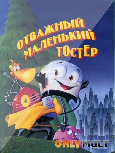 Poster Отважный маленький тостер