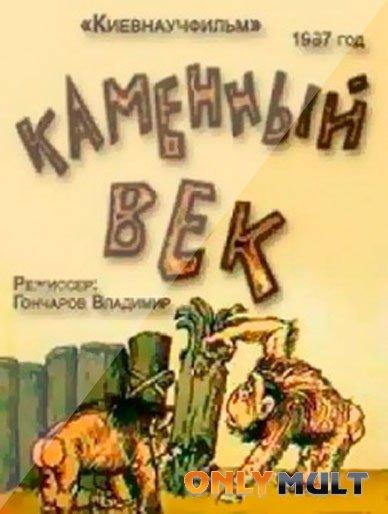 Poster Каменный век