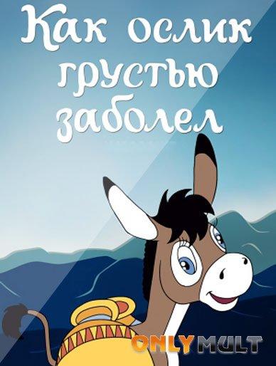 Poster Как ослик грустью заболел