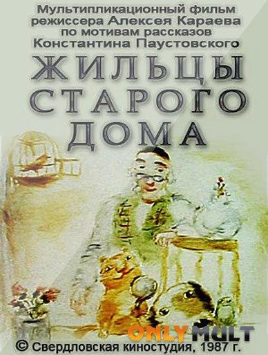 Poster Жильцы старого дома