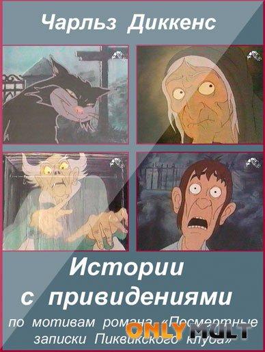 Poster Истории с привидениями