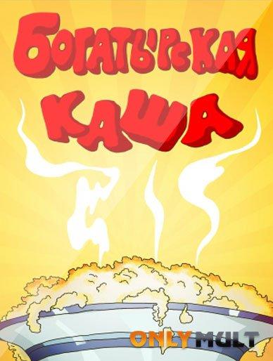 Poster Богатырская каша
