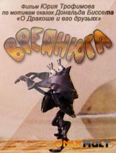 Poster Вреднюга