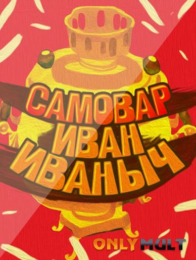Poster Самовар Иван Иваныч