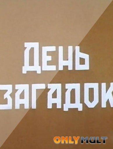 Poster День загадок