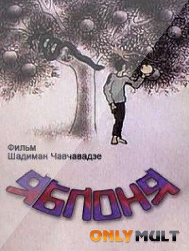 Poster Яблоня