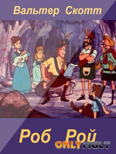 Poster Роб Рой