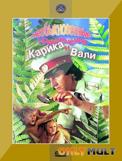 Poster Необыкновенные приключения Карика и Вали