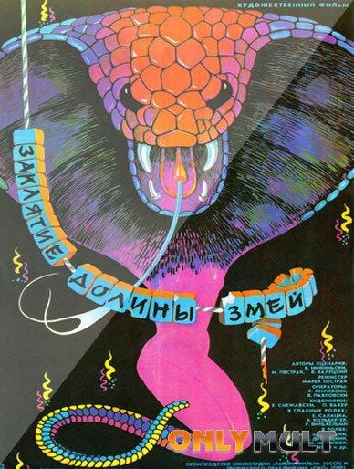 Poster Заклятие долины змей