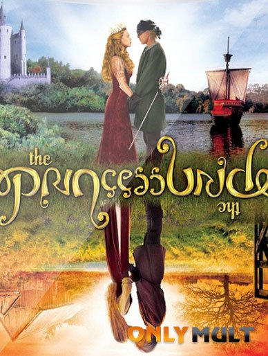Poster Принцесса-невеста